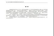 安邦信AMB-G7-355G/400P-T3变频器使用说明书