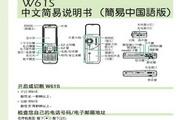 索尼爱立信W61S手机使用说明书