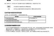 东芝 GD-1270传真机功能操作手册