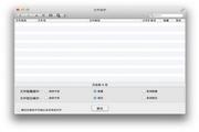 FileLock for Mac 2.7