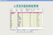 莆秀医院门诊检验报告管理系统免费版 1.0.255