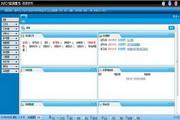 观辰软件ERP商贸版 免费版 2.5