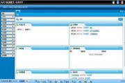 观辰软件OA启航版 2.5 免费版