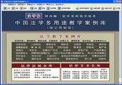法学家·中国法学多用途教学案例库(演示版) 4.0