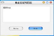 防止忘记写日志 1.0