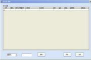 辉远门锁管理软件 16.0