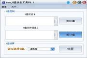 boo_U盘实用工具 1.1