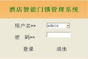 电子门锁管理系统(通用版) 9.1..