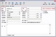 进销存软件IC电子行业专版 8.1