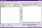 外虎QQ号码和邮箱在线采集系统 15.0.0