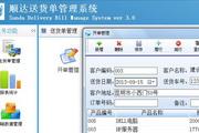 顺达送货单管理系统 3.0