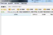 BtResourceSearch(BT磁力连接搜索大师) for win 2.0