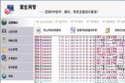 聚生网管限制网速软件(全能版..