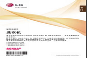 LG T10SS5FDH洗衣机使用说明书