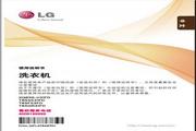LG T85SS31FD洗衣机使用说明书