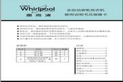 惠而浦XQB70-Y7095A洗衣机使用说明书