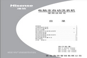 海信XQB70-V3780HJN洗衣机使用说明书