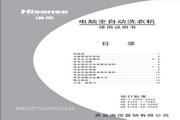 海信XQB70-0350JN洗衣机使用说明书