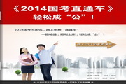 2014国家公务员考试时间和备考电子书