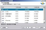 NTFS与FAT32转换器