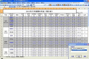 易捷成绩分析系统软件 初中版 3.2