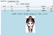 金佛Web文件管理大师 5.24