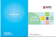 富凌BD1000-022G/030P-4变频器使用说明书