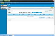 观辰软件客户管理系统 2.5