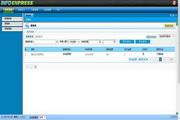 观辰软件费用报账系统 2.5