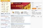 晓风竞彩篮球投注软件源码 3.2.4