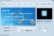 蒲公英WMA/MP3格式转换器 4.0..