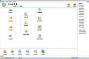 智讯会员通-送水店会员管理系统PC版
