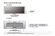 明基G2251M液晶显示器使用说明书