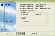 筑龙山西省建筑工程预算软件 2014
