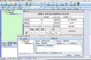 筑龙山西省建筑工程资料软件