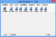 飞腾阅卷系统单机免费版 3.2