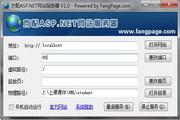 方配ASP.NET网站服务器 1.0