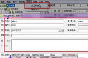 易人进销存【网络版】 2.00