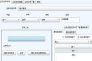 金佛Web通讯办公系统企业版 3.11