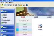 米普汽配管理系统 2013.1