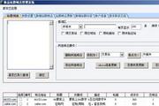 精品域名站群管理系统