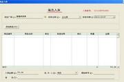 米普库存管理系统 2013