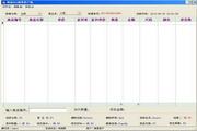 米普鞋店销售管理系统 2013.3