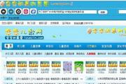 恋恋动画浏览器 5.0