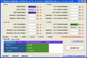 网钛淘宝店铺导航CSS代码生成 1.00