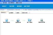 蓝软坊来料加工管理软件 8.0