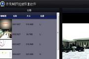 M2T视频文件恢复...
