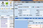 智慧管家库存管理软件免费版 3.3.4