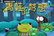 小青蛙的梦想...