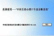 心理CT系统个人版 6.0.0.0